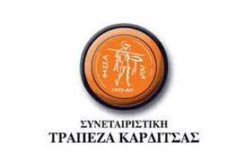 Συνεταιριστική Τράπεζα Καρδίτσας - Συνεταιριστικές Τράπεζες - microSTARS