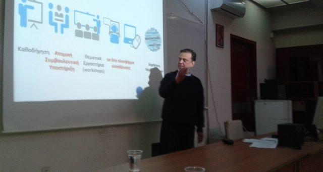 """Συμμετοχή στην Εκπαιδευτική Ημερίδα με θέμα """"To BitCoin και η τεχνολογία Blockchain"""" του Πειραματικού ΓΕΛ του Πανεπιστημίου Μακεδονίας"""