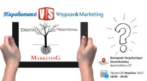 Marketing microSTARS