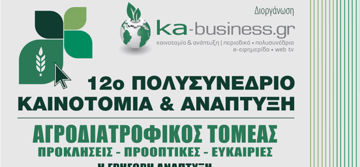 Επιχειρηματικά & Χρηματοδοτικά Εργαλεία στήριξης του Αγροδιατροφικού Τομέα στο 12ο πολυσυνέδριο «ΚΑΙΝΟΤΟΜΙΑ & ΑΝΑΠΤΥΞΗ» του ka-business.gr