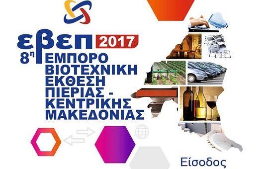 """Τα microSTARS """"φιλοξενούνται"""" στην 8η ΕΒΕΠ 2017"""