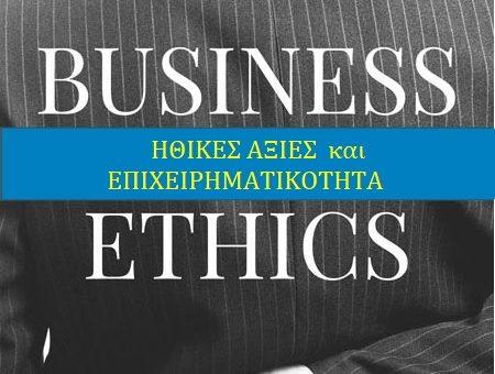«Ηθικές Αξίες και Βιώσιμη Επιχειρηματικότητα» στο Κιλκίς