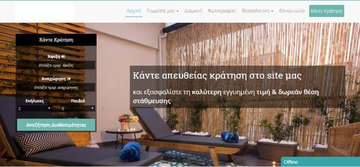 Ψηφιακά «εργαλεία» για τα Ξενοδοχεία της Χαλκιδικής