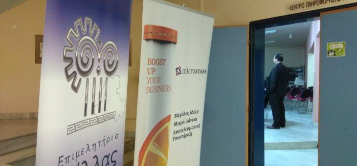 Δυναμική η παρουσία εξαγωγικών επιχειρήσεων στην εκδήλωση που πραγματοποιήθηκε στα Γιαννιτσά Πέλλας