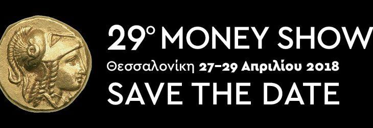 Oι μικροπιστώσεις και το ΚΕΠΑ στο Balkans Money Show 2018
