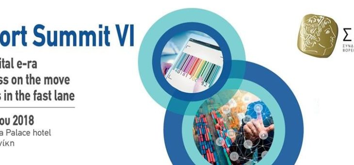 e-Finance και μικροπιστώσεις στο Συνέδριο του ΣΕΒΕ, Export Summit VI