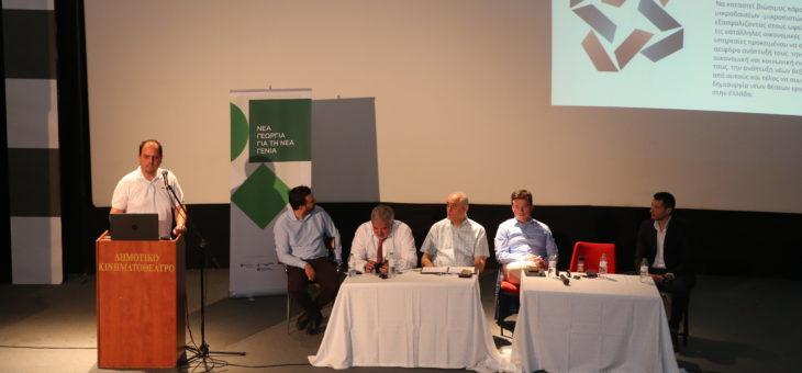 Ένα χρηματοδοτικό εργαλείο για νέους επιχειρηματίες στον κλάδο της αγροδιατροφής
