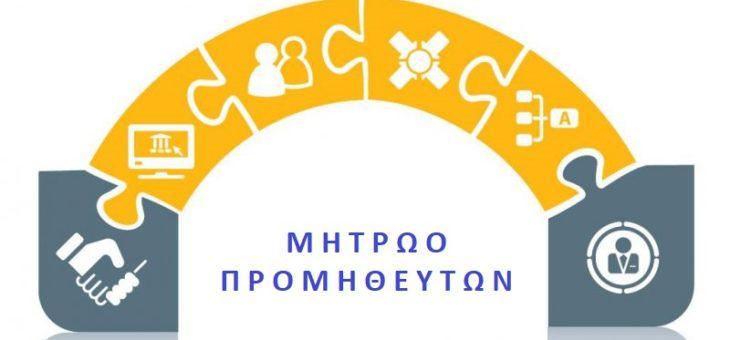 Online Εγγραφή στο Μητρώο Προμηθευτών – Παρόχων Υπηρεσιών του ΚΕΠΑ